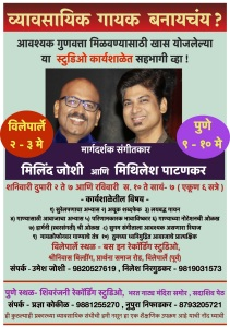 Workshop Parle-Pune