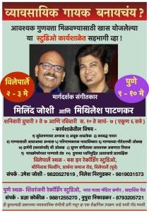 Workshop Parle-Pune